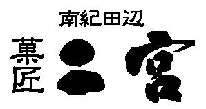 二宮の大福餅 | 和菓子、生菓子のおみやげは田辺市の菓匠二宮